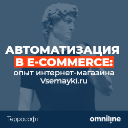 автоматизация в e-commerce